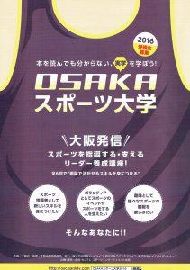 OSAKAスポーツ大学20160720
