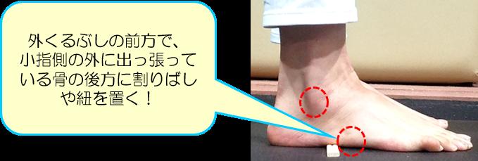 尿漏れ 良好な立位姿勢の足元